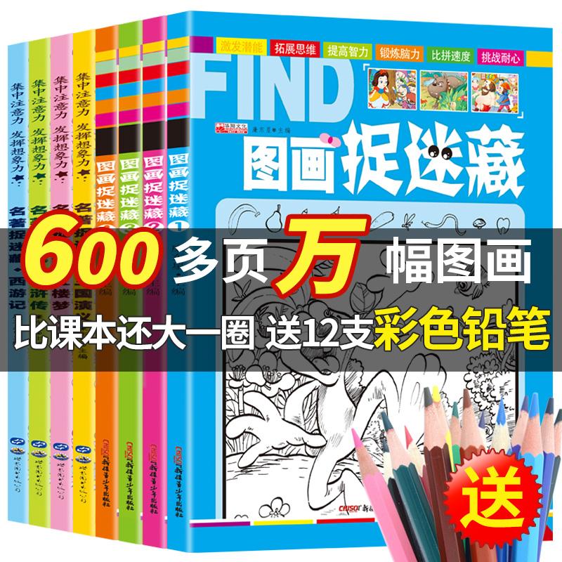 全套8册隐藏的图画捉迷藏 小学生找东西的涂色书籍挑战高难度高级思维专注力训练找不同儿童幼儿园4-6-7-8-10-12岁益智游戏迷宫3wh