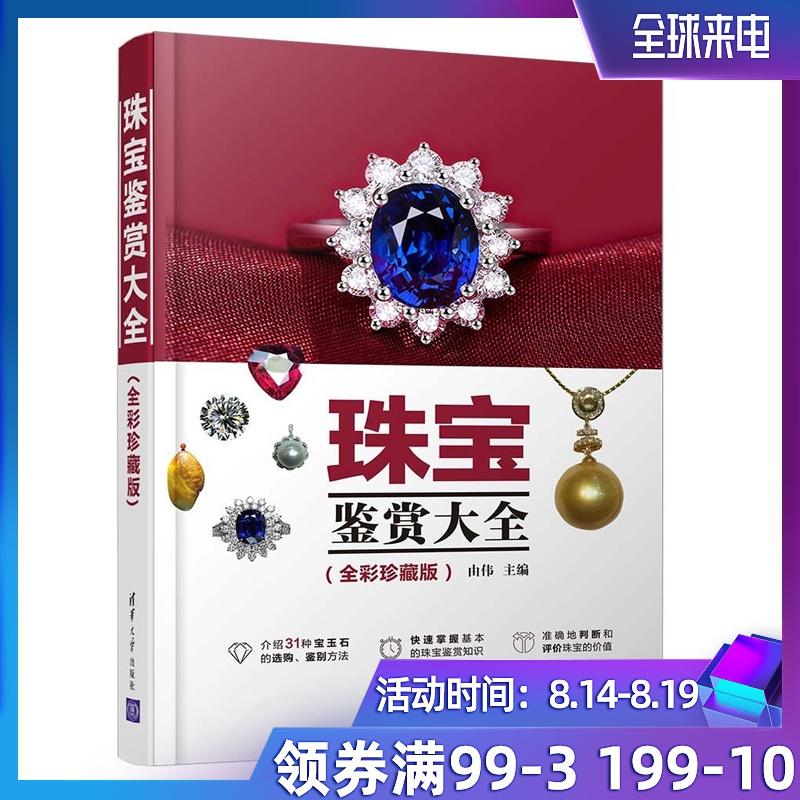 Чистящие средства для ювелирных изделий Артикул 573694737440