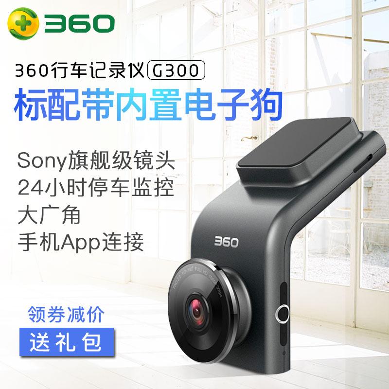 360行车记录仪高清夜视新款汽车载无线测速电子狗一体24小时监控