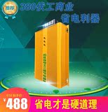 Ant power king smart power king smart energy-saving electrical three-phase four-line high-power home factory 380V new energy-saving king