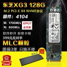 东芝XG3 128G NVME M.2 PCIE MLC 固态硬盘 有 PM961 M2 120G SSD