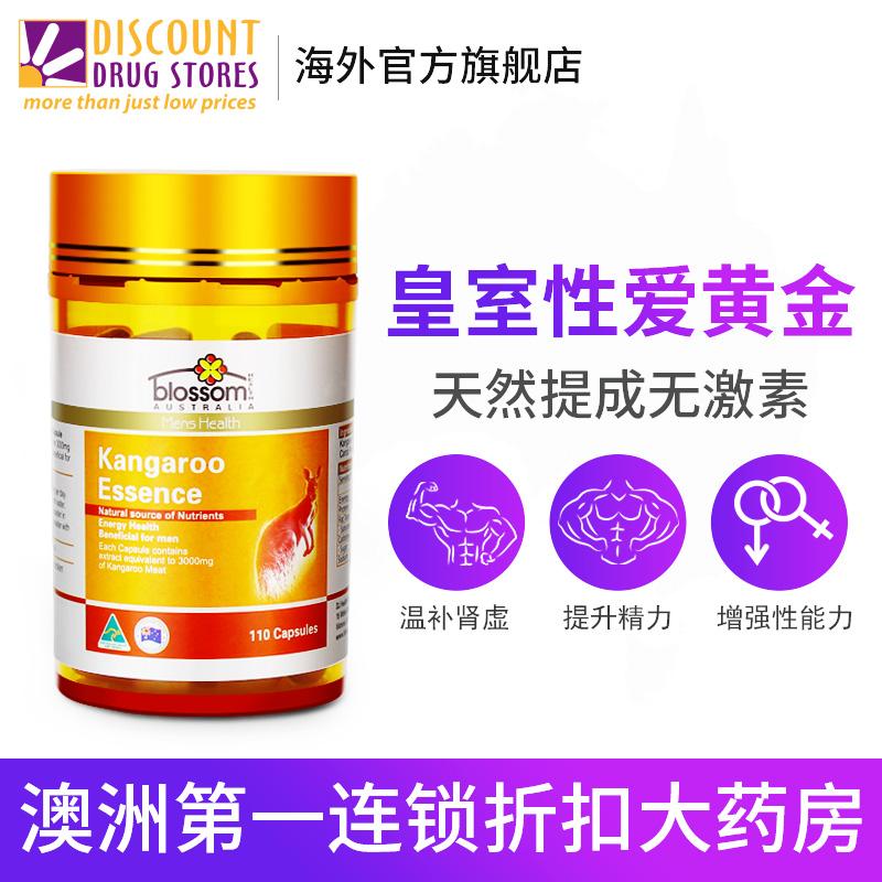 澳洲Blossom高含量袋鼠精胶囊提升活力抗疲劳恢复男性成人3瓶装