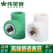 伟星管PPR冷热水管20/25/32 内丝三通 4分6分1寸配件阴螺纹三通