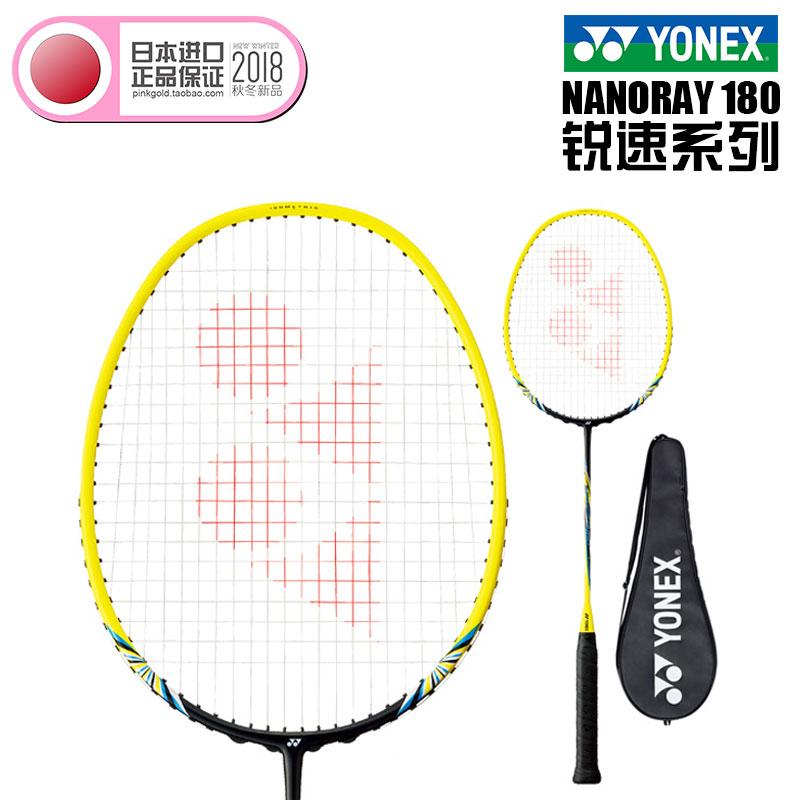 2018秋冬 YONEX 日本进口正品NANORAY180 高弹性耐用轻便羽毛球拍