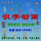 Young children literacy video tutorial Chinese character animation demonstration children's primary school students old people to recognize the word of the first word enlightenment material