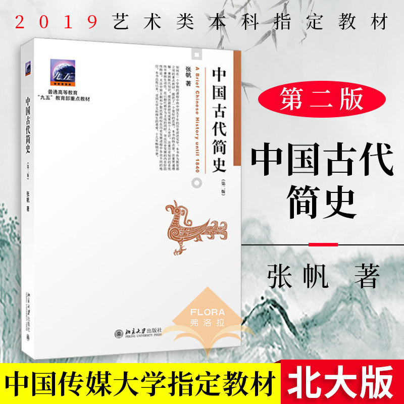 Китайская культура Артикул 572096714413