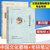 对外汉语研究生考试套装 中华传统文化普及书 考研参考书 程裕祯 中国文化要略 考研笔记套装 第4版 正版