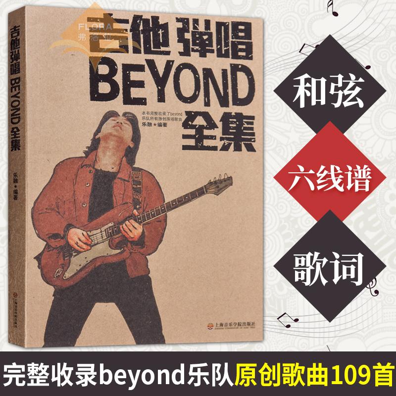 beyond吉他书