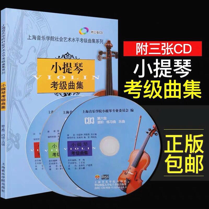 考级曲集出版社考级曲集六级4-6书籍