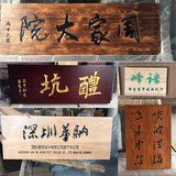 Archaize real wood plaque circular couplet wood door head sign carving word plaque open luminous billboard custom
