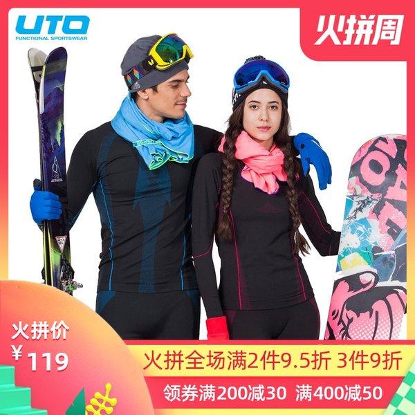UTO悠途登山滑雪速干内衣套装 秋冬男女户外运动保暖排汗功能内衣