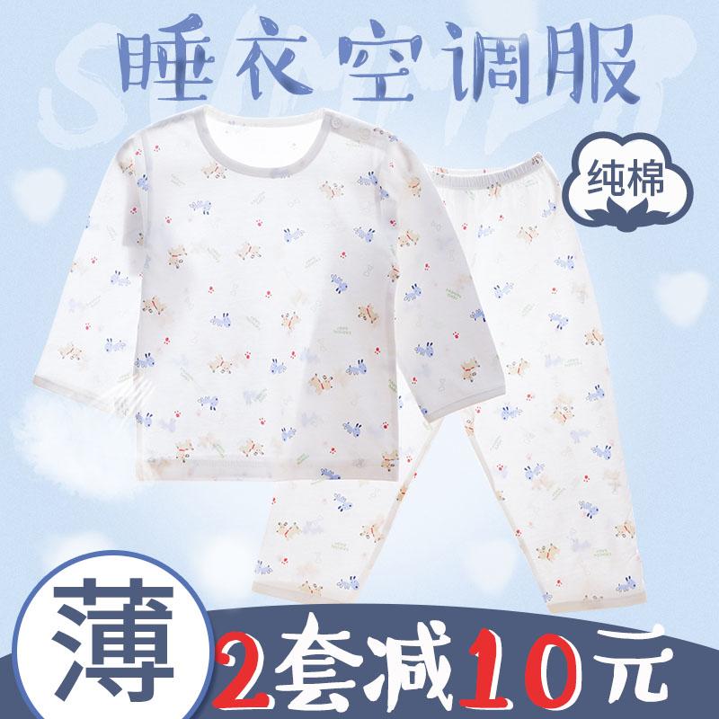 宝宝空调服套装薄款