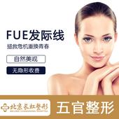 北京长虹医院整形美容毛发移植FUE技术种植发际线胡须眉毛种植