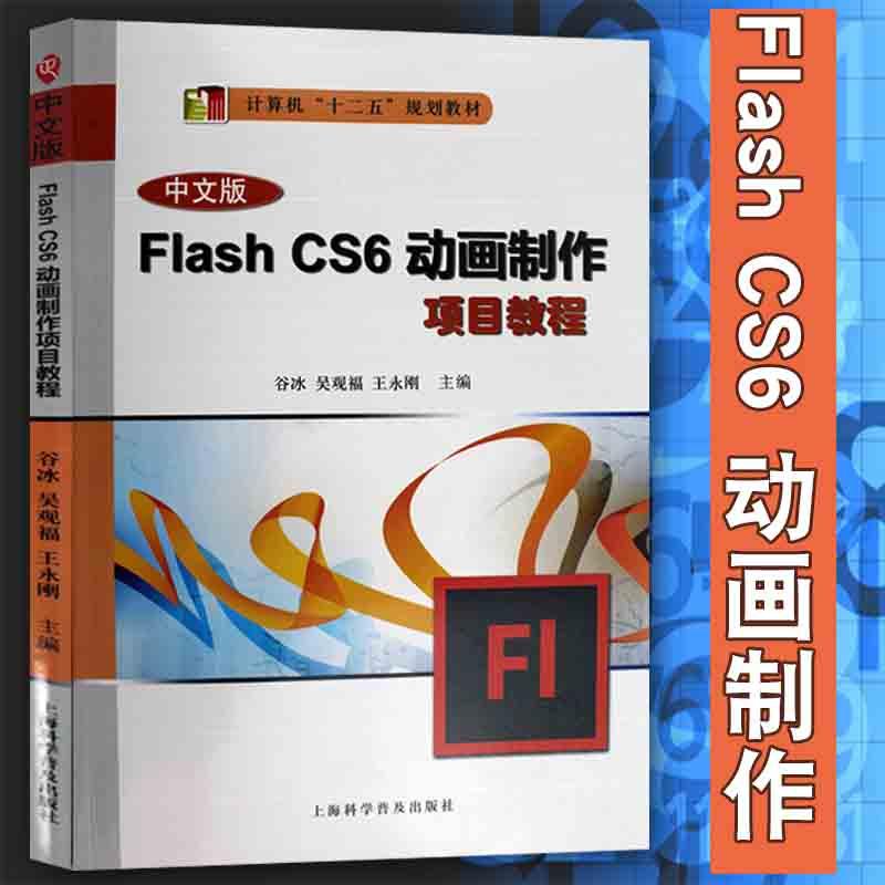 FLASH-анимация Артикул 546599079901