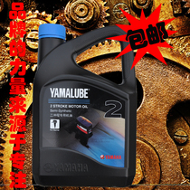 Yamaha Outboard Machine Oil imported 22 rushing Cheng rubber dinghy motor motorboat oil 4L