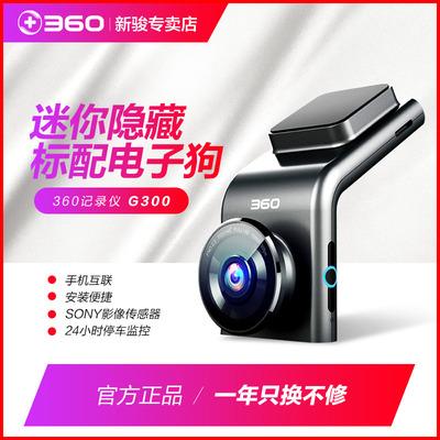 360行车记录仪g300隐藏式一体迷你汽车载无线测速高清夜视电子狗