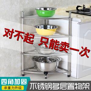 多层不锈钢放锅架子厨房用品置物架扇形角落收纳架落地三角架家用