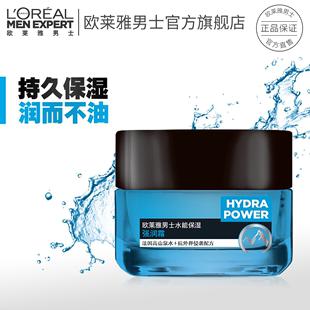 欧莱雅男士水能保湿强润霜 滋润补水保湿乳液润肤面霜护肤品正品