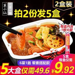 【莫小仙6菜1肠火锅2盒】重庆速食懒人方便网红自热自煮小火锅