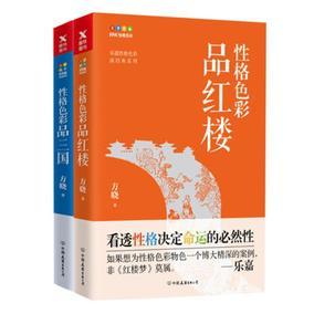 现货正版 性格色彩品红楼+性格色彩品三国 中国友谊出版公司大众心理学看透性格决定命运的bi然性 性格色彩物色