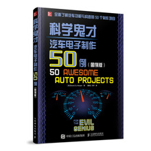Fifty Legend Edition Automobile Refitting Books for Scientific Talents Automobile Electronics Production Software Installation of Automobile Circuit Audio-visual Refitting Technology Books for Automobile Refitting Electrical Engineering Course Automobile Function Construction Project Production Books