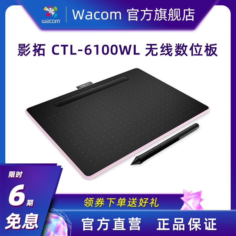 wacom数位板影拓CTL-6100WL手写板多彩蓝牙无线手绘板电脑绘画板