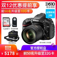 尼康D610单机身D610全画幅单反相机高清数码 全新正品 相机 Nikon