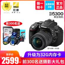 140 尼康D5300单反照相机入门级高清数码 105 200套机