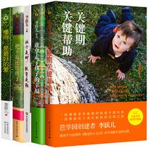 畅销书教育孩子自控力教育孩子书籍家教方法教育男孩女孩自主学习时间管理教育书籍个细节儿童时间管理88培养孩子自主学习力