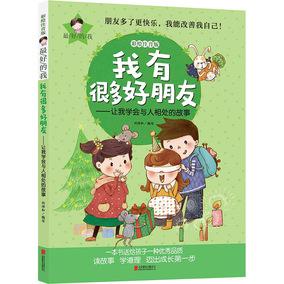 我有很多好朋友(彩绘注音版)让我学会与人相处的故事 刘祥和著 7-9岁 中小学生成长教育 启蒙故事书 课外阅读 正版书籍