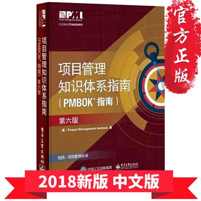 正版包邮【2018新版中文版】项目管理知识体系指南pmbok指南第六版第6版 PMBOKGuide项目管理PMP考试官方指定产品项目