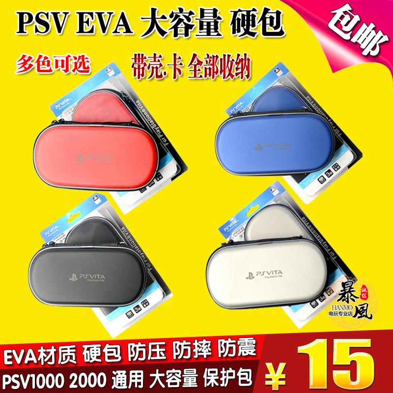 ���� PSV1000纭��� PSVita2000淇��ゅ� PSV EVA 澶у�归�� �剁撼淇��ゅ��