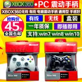 电脑游戏震动手柄 无线手柄接收器 包邮 有线手柄 XBOX360