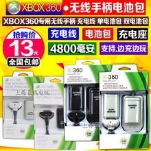 XBOX360无线手柄电池包360手柄电池充电线 双电池 电池座充 包邮