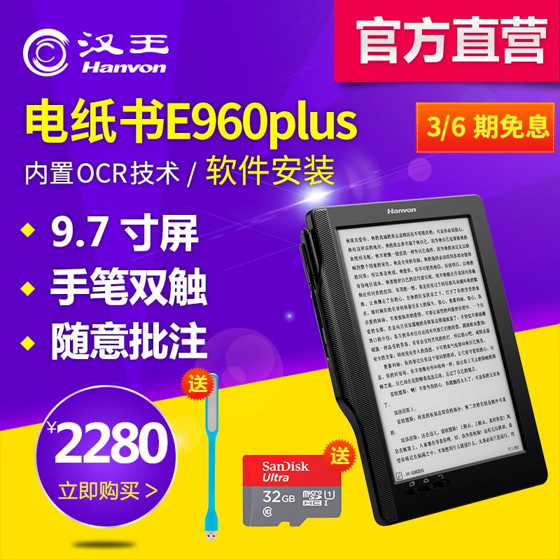 汉王电子书电子阅读器