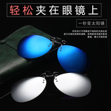 夹片式太阳镜夹遮近视眼镜上墨镜超轻男士卡在加装挂片式可上翻