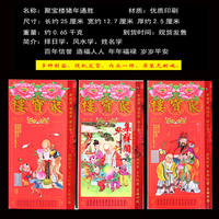 2019 Jubaolou Tongshu Select Calendar Book Bao Wanyou Perpetual Calendar Hong Kong Original Genuine Thicken Book
