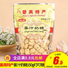 沙湾珍福姜汁奶糖150g叮叮糖系列广东广州番禺特产牛奶糖姜撞奶糖图片
