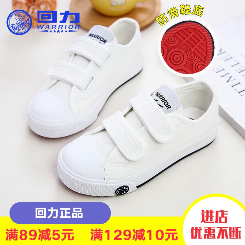 回力童鞋兒童小白鞋男童女童鞋子2019新款春秋帆布鞋布鞋運動鞋