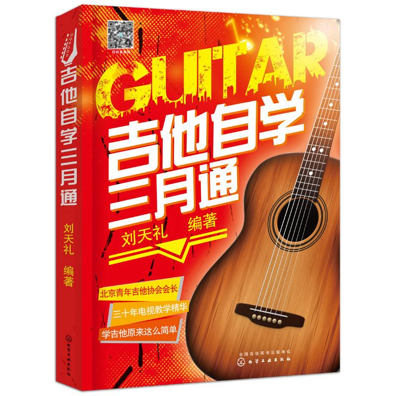 古典吉他教材
