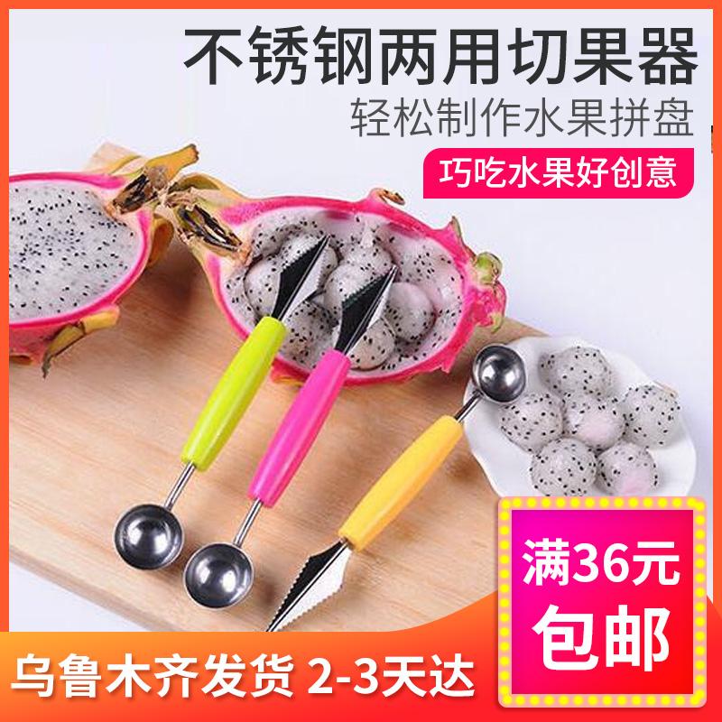 新疆百货哥 双头不锈钢水果挖球勺波纹雕花刀 西瓜水果拼盘挖勺器