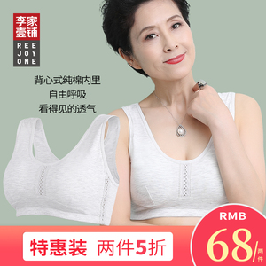 9cf2a888c7f87 41% OFF Mom underwear female bra without steel ring large size bra people  middle-aged vest-