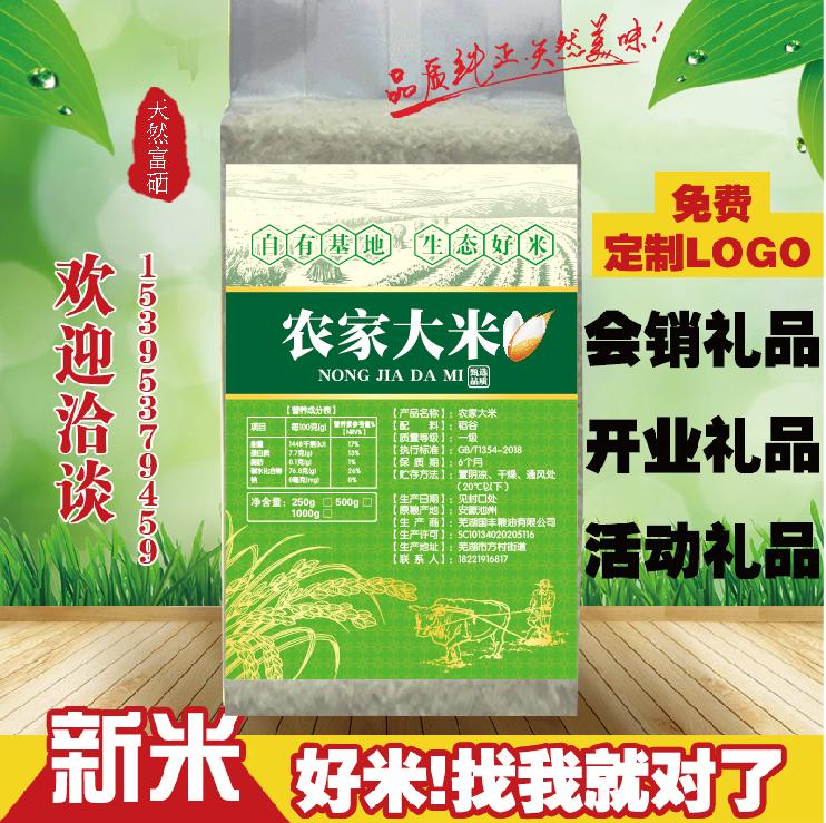 安徽富硒大米农家新米包装送人会销节日活动团购会员赠送礼品