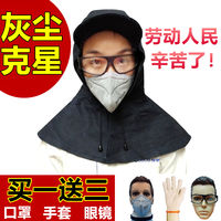 Shawl cap dust cap work cap male hood cover hood labor insurance female anti-dust mask industrial dust polishing