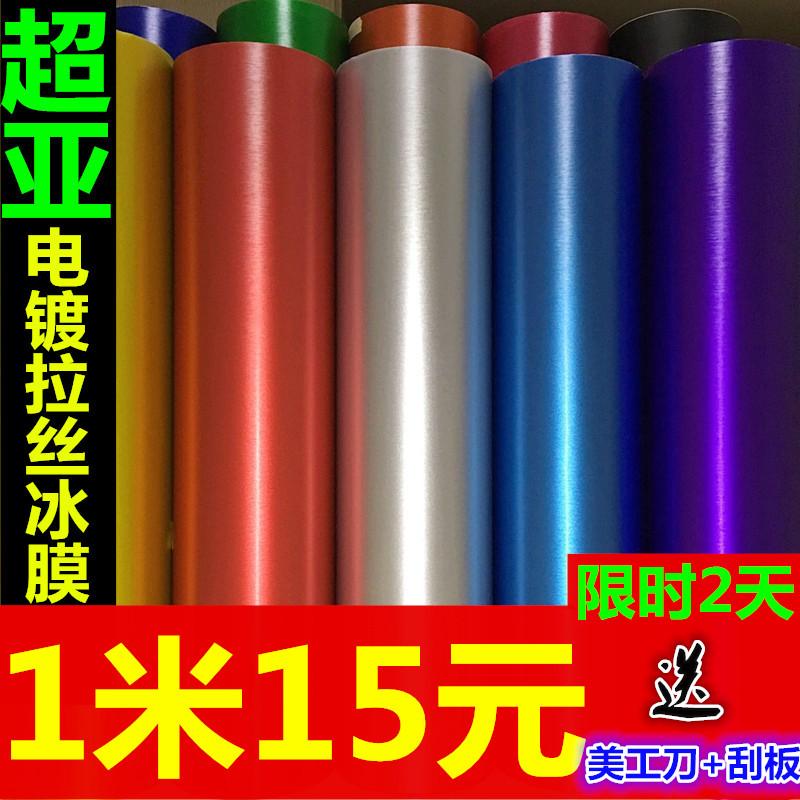 中控台贴纸碳纤维