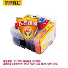 兼容爱普生WF-7610 7620 7110 3620 3640 T27 2711打印机填充墨盒