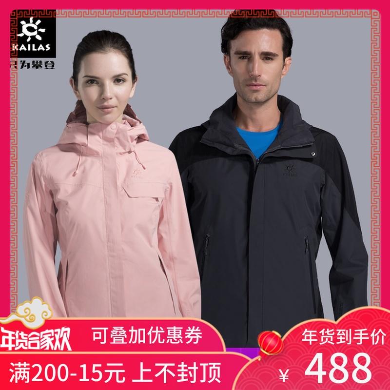 凯乐石户外冲锋衣男女防水防风透气薄款外套 暴雨级防水 KG110219