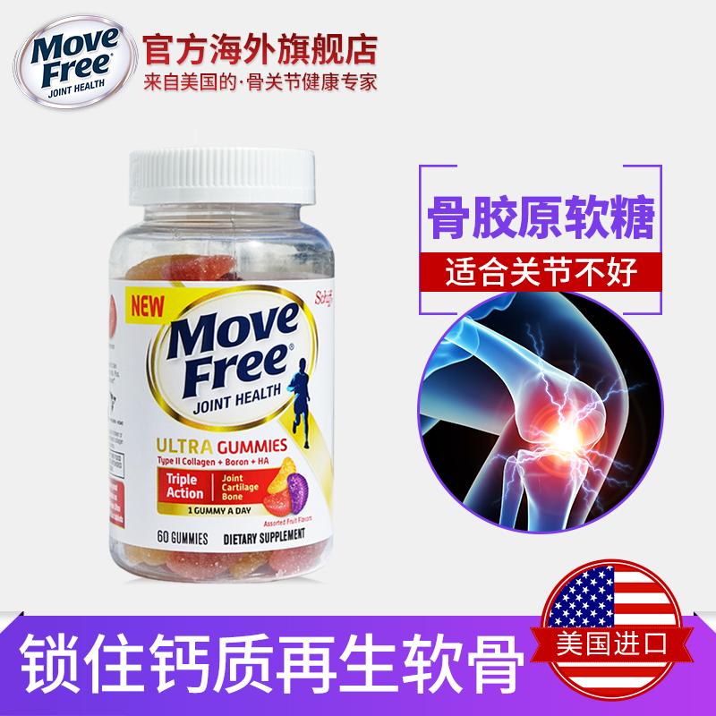 美国进口Schiff Move Free Ultra骨胶原软骨素软糖 水果味60粒