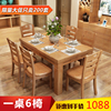 实木餐椅方形餐桌
