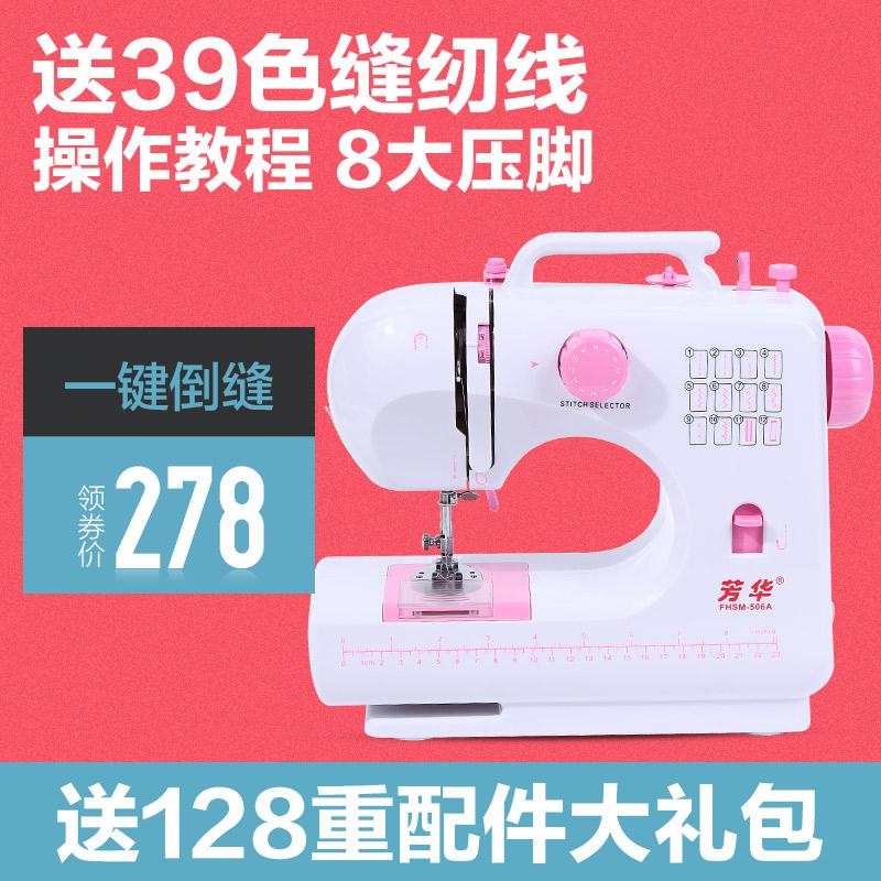 芳华缝纫机506A 家用缝纫机电动多功能 迷你缝纫机锁边吃厚正品3元优惠券
